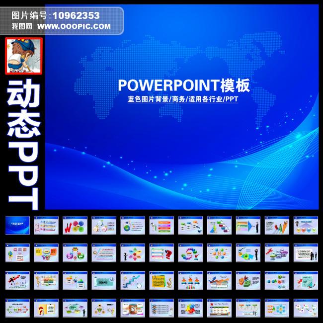 蓝色图片背景商务政府通用动态ppt模板