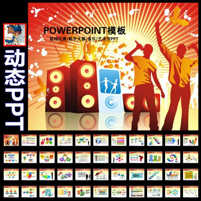 时尚音乐卡拉ok歌唱比赛演出动态ppt模板下载(图片:)