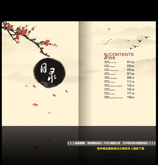 中国风画册中国风模板画册目录模板下载(图片编号:)