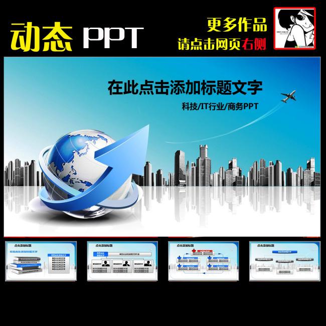 ppt 模板 背景 工作 会议 报告 交流 年终总结 计划 动态 幻灯片 表彰