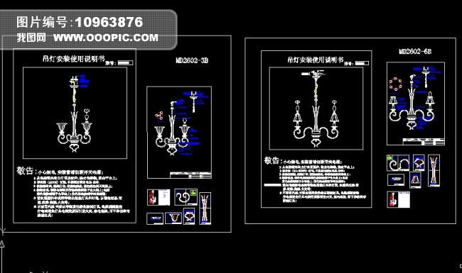 欧式吊灯cad设计欧式灯图纸灯饰灯具