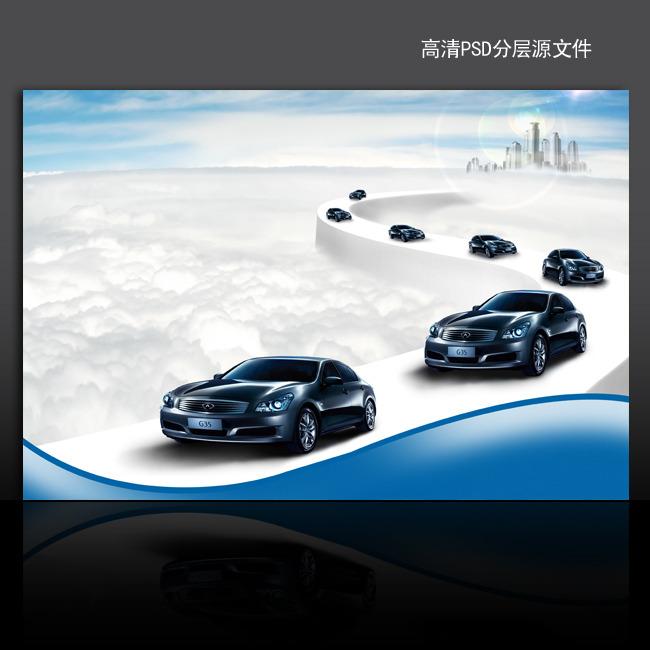 形象 模板 底纹 dm 广告设计 广告宣传 高清海报背景 背景墙 汽车