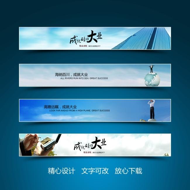 ui设计 网页设计模板 网站banner|网站广告条 > 大气企业网站网页图片