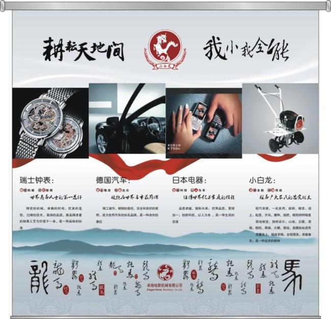 展板 图板 海报 文化展板 文化墙 宣传文化 宣传海报 公司文化 企业