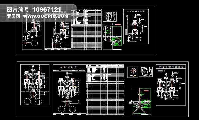 2款水晶蜡烛壁灯CAD设计图纸模板下载 10967121 CAD图纸 背景墙