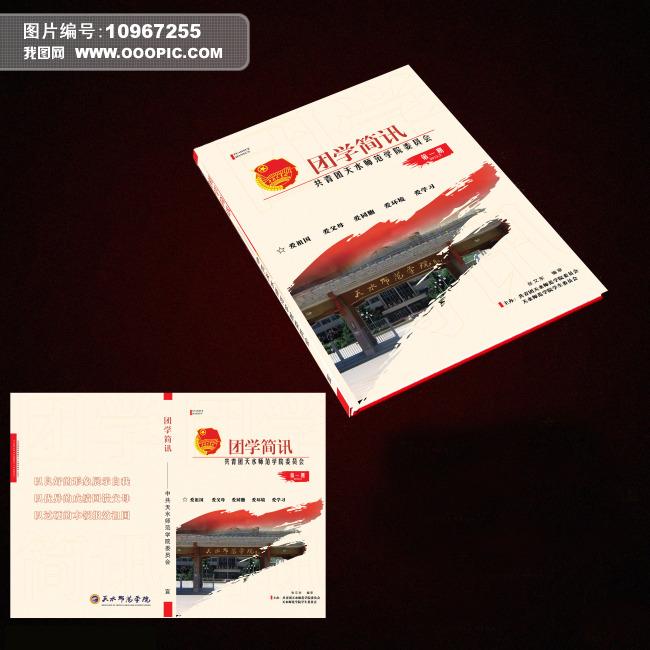 团学简讯封面模板下载(图片编号:10967255)_其它画册