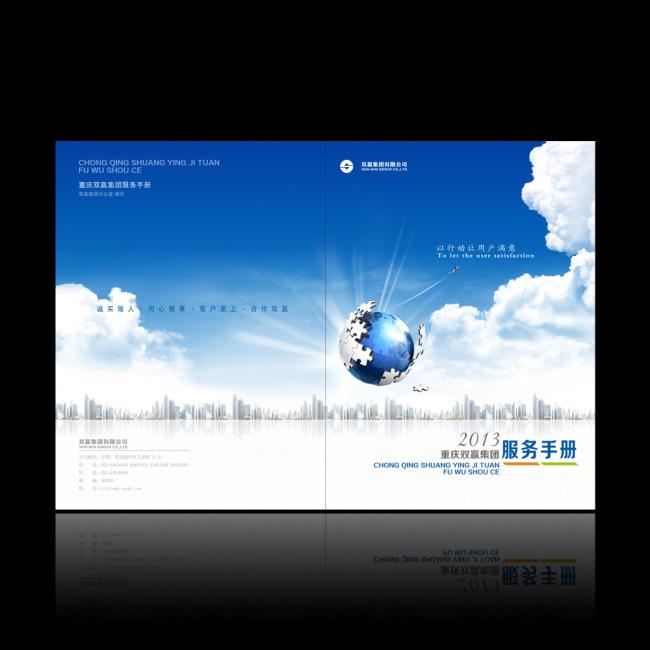 企业服务手册模板下载(图片编号:10967258)