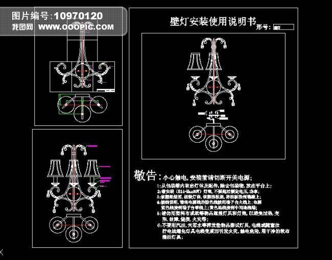 3头欧式壁灯CAD设计图纸模板下载 10970120 其他CAD图纸 CAD图纸
