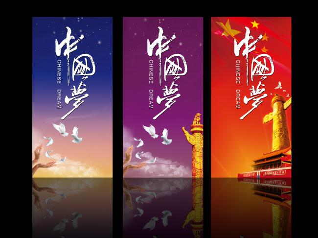 中国梦吊旗模板下载 中国梦吊旗图片下载