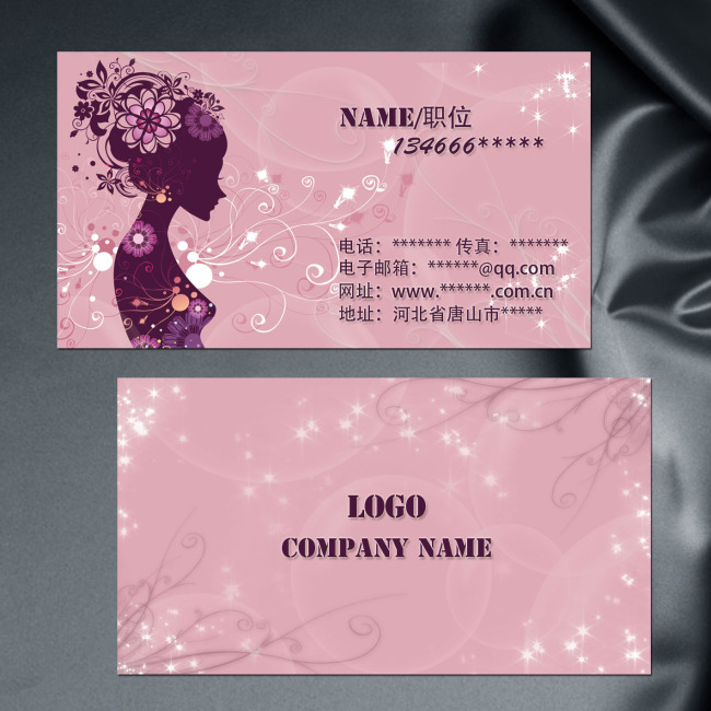 粉色女性名片模板下载图片编号:10970886