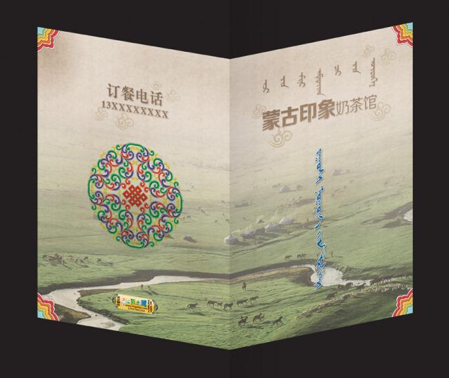 蒙古印象菜谱封面模板下载(图片编号:10971183)