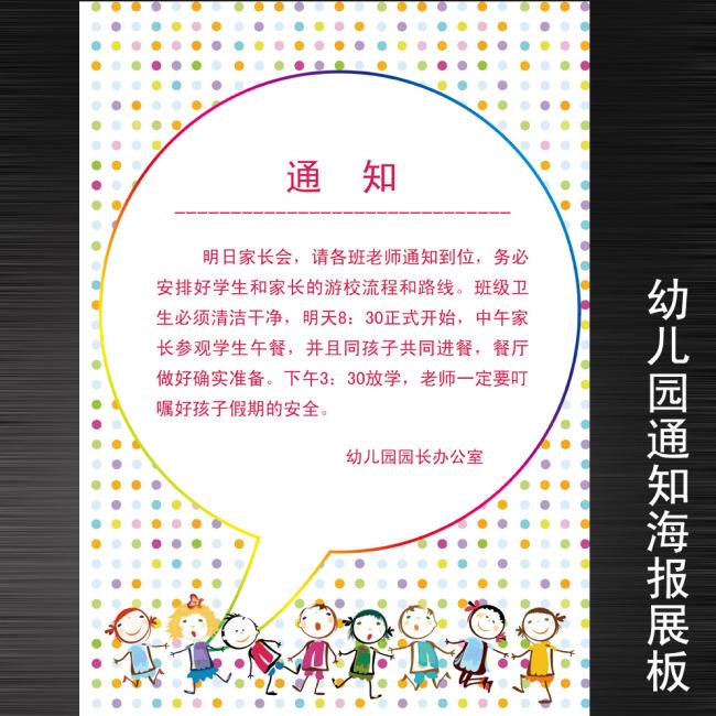 幼儿园小学通知栏宣传栏海报设计