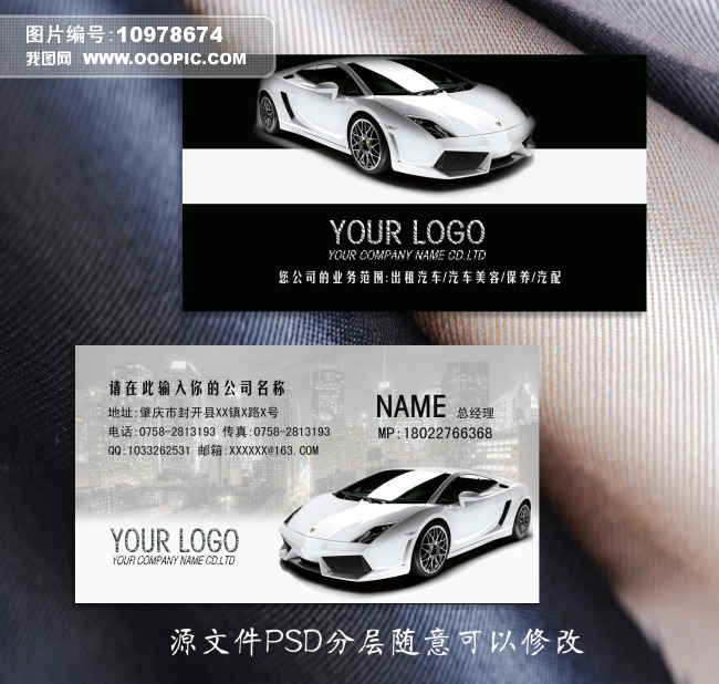 汽车销售汽车出租汽车配件名片设计模板