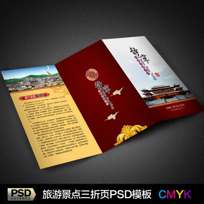旅游景点宣传三折页psd模板图片下载旅游景点宣传册