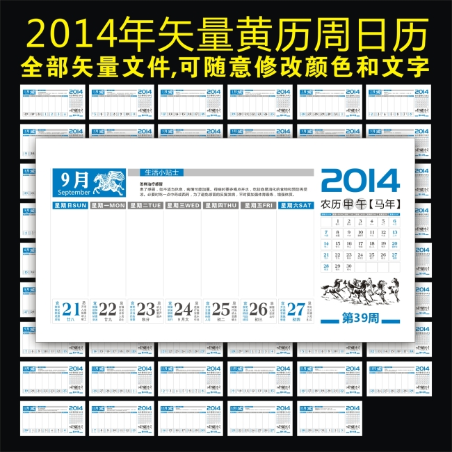 2014年矢量周历黄历