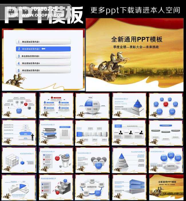 马到成功一马当先ppt模板图片下载 马到成功 一马当先 龙马精神 企业