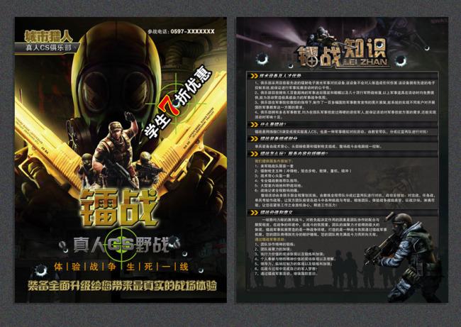 模板下载 镭战宣传单图片下载镭战宣传单 镭战 穿越火线宣传单 游戏