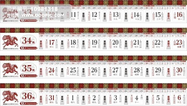 2014年适量黄历周历表设计