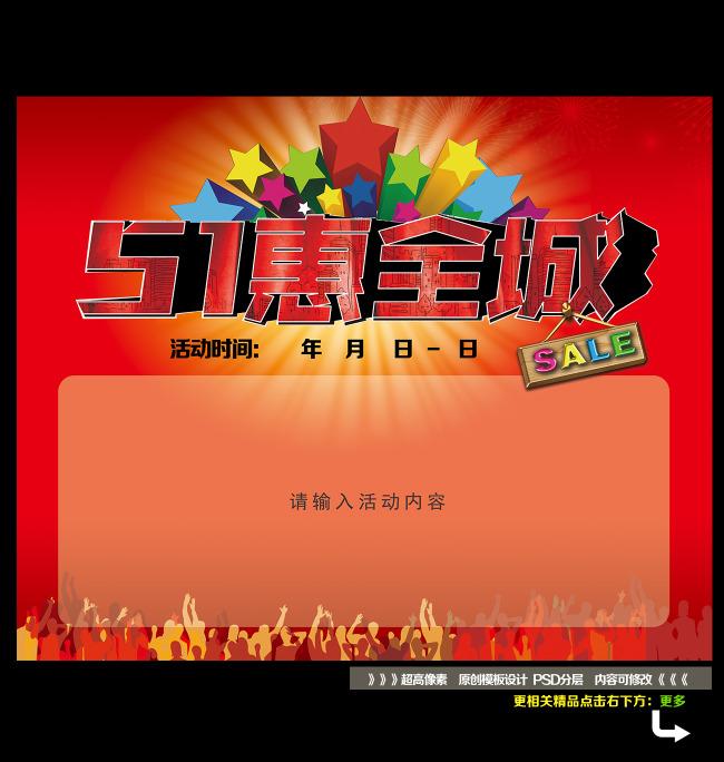 五一劳动节宣传促销海报模板设计