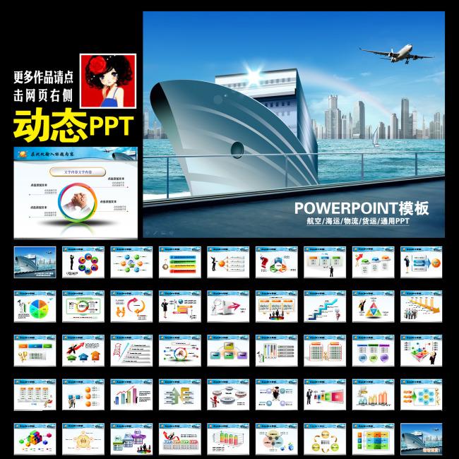 物流海运空运轮船飞机商务动态ppt模板