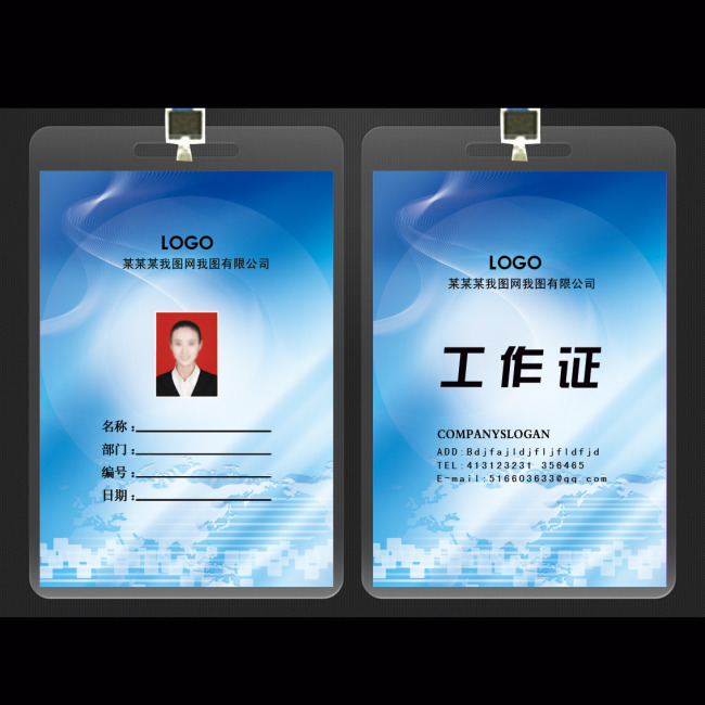 vip卡 名片模板