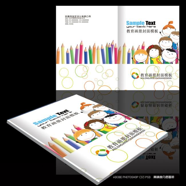 儿童教育画册模板下载模板下载(图片编号:10982962)