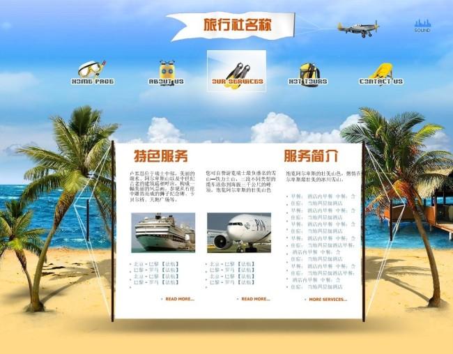 图标|ui设计 网页设计模板 网站flash源文件 > 旅游flash网站源码动画