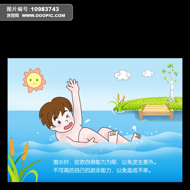 防溺水安全漫画