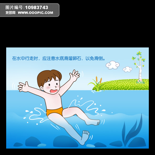 防溺水安全漫画模板下载(图片编号:10983743)