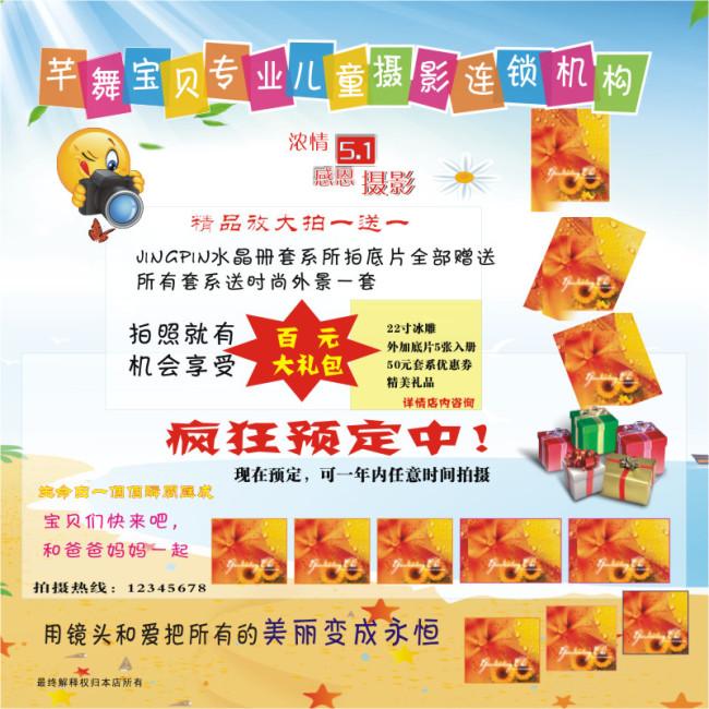 儿童摄影大型海报模板下载(图片编号:10983878)图片