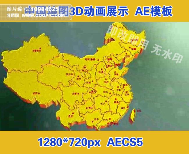 中国地图3d动画展示ae模板图片