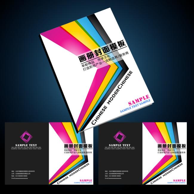 企业时尚大气画册封面设计psd模板