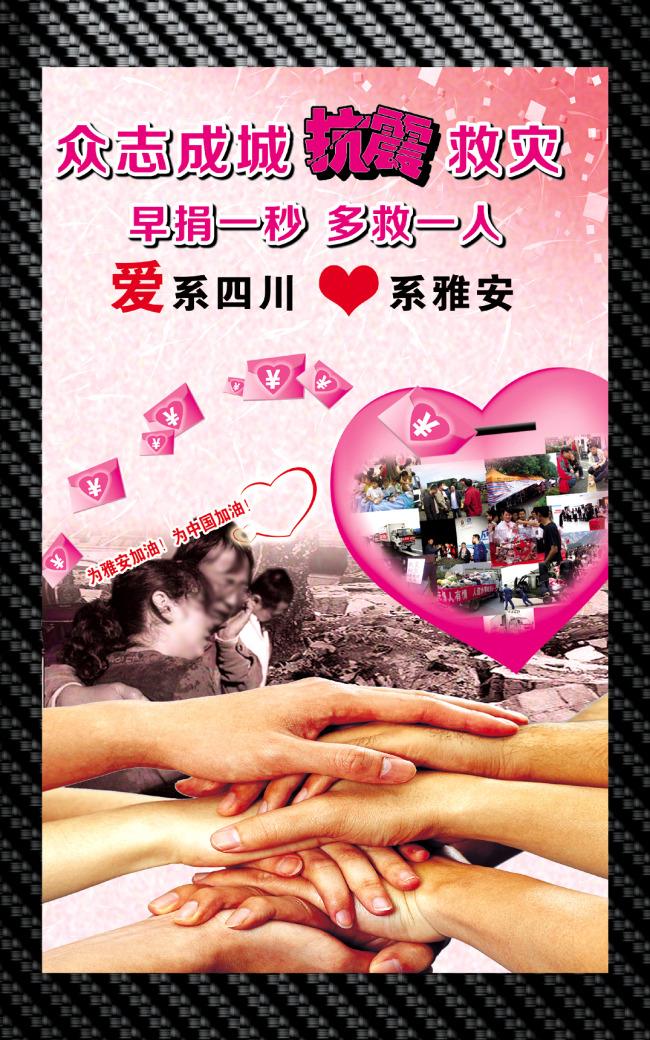 地震捐款海报