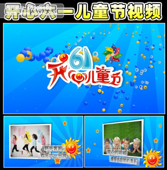 六一儿童节视频模板下载(图片编号:10986102)