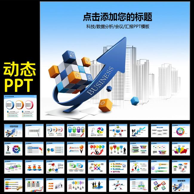 动态业绩报告年度计划年终总结ppt模板模板下载