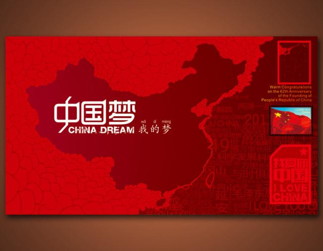 中国梦 红色海报 公益海报