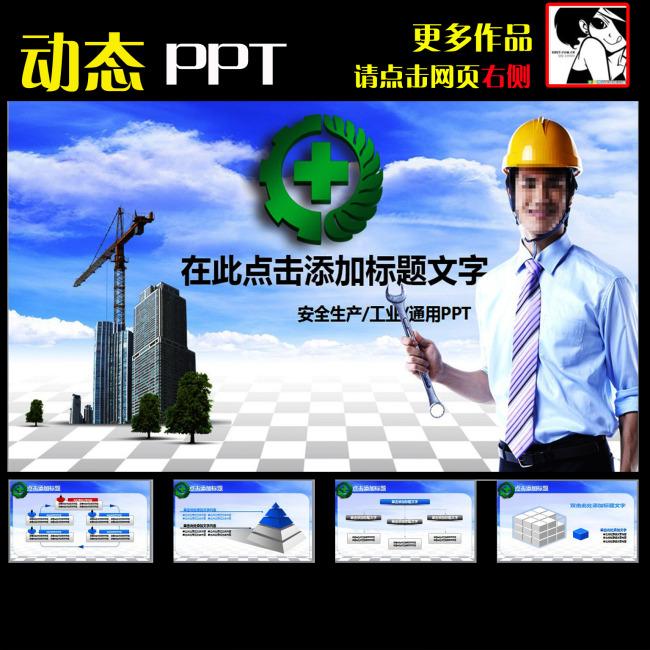 建筑工程项目施工安全工地规划幻灯片ppt模板下载(:)