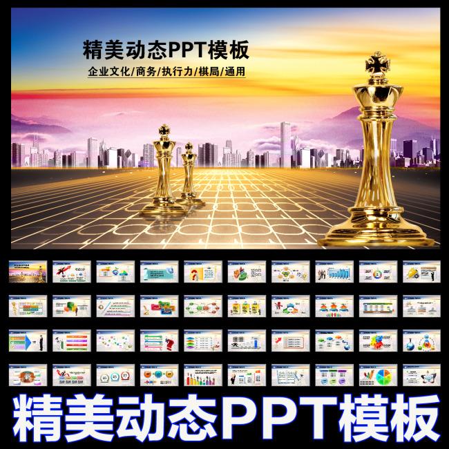 国际象棋执行力企业文化博弈运营规划ppt模板下载(:)图片