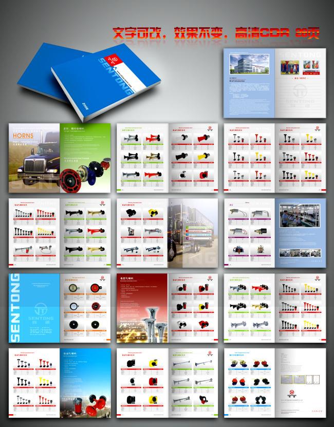 汽车用品产品画册
