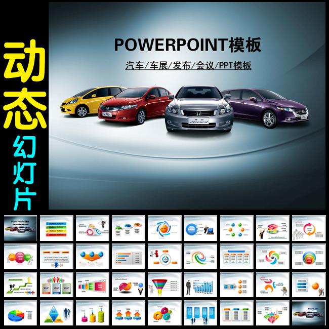 汽车服务销售业绩统计工作总结幻灯片PPT模板