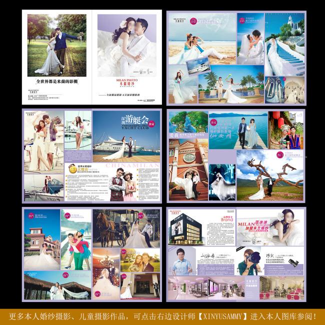 婚纱影楼画册设计模板下载(图片编号:10995471)