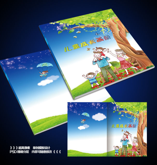 儿童卡通幼儿成长手册画册封面模板