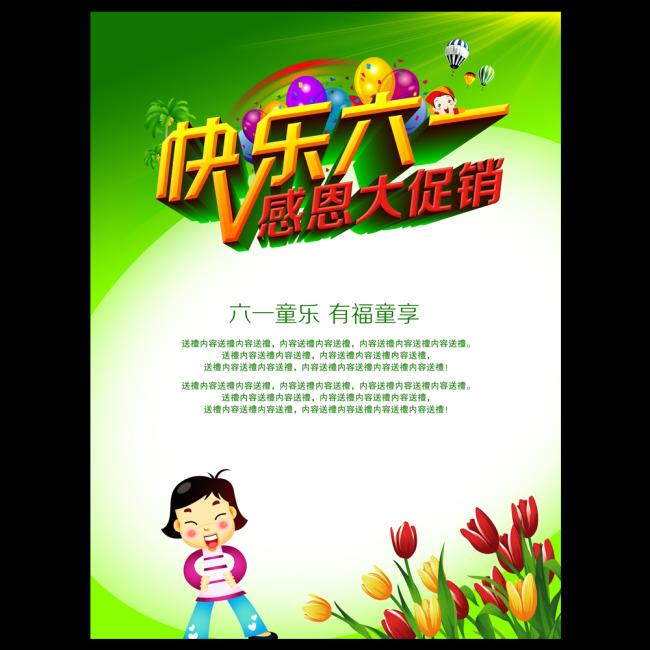 节快乐 六一促销 欢乐儿童节