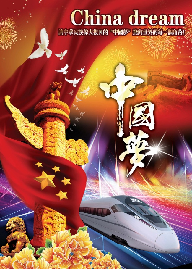 精品中国梦海报设计