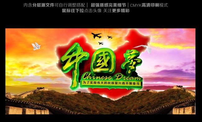 中国梦梦想中国模板下载