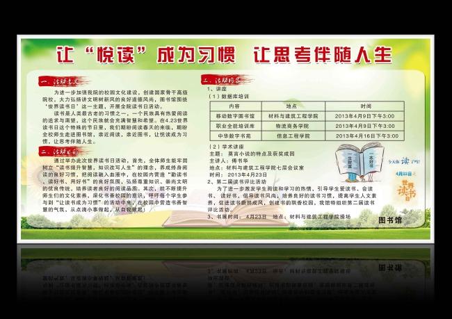 读书节展板宣传图书馆海报下载