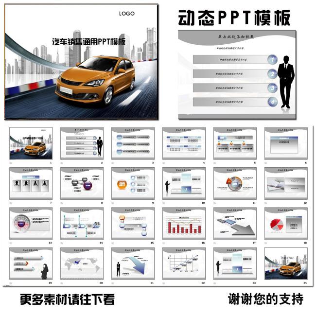 汽车行业ppt模板图片下载