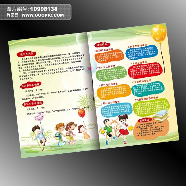 幼儿园招生宣传单设计模板下载