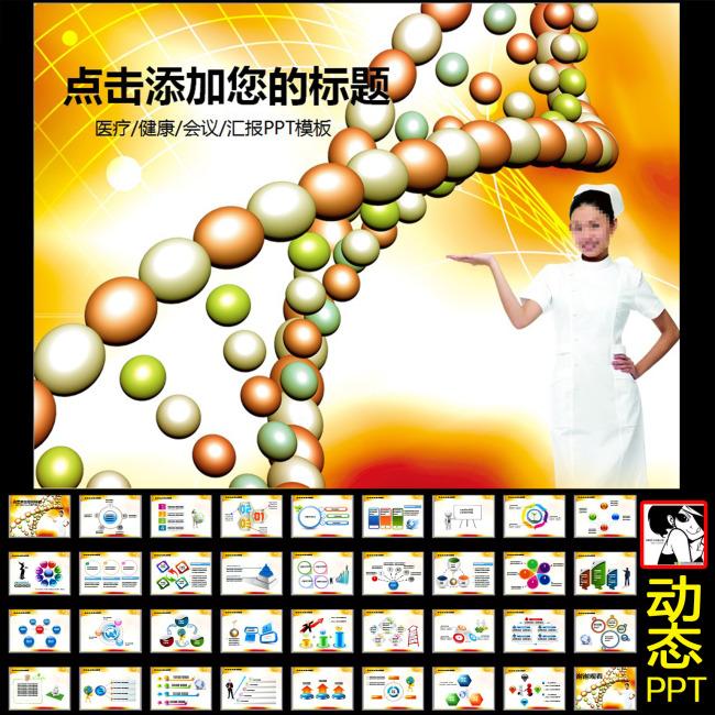 www.shanpow.com_医药代表工作总结ppt范文。