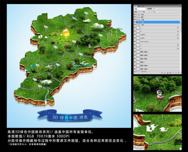中国3d绿色地图模板下载之河北省